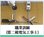 職業訓練(第二種電気工事士)
