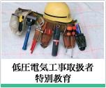 低圧電気工事取扱者 特別教育