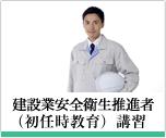 建設業安全衛生推進者(初任時教育)講習